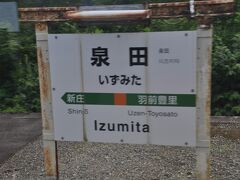 泉田駅停車