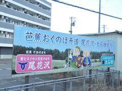 大石田駅停車