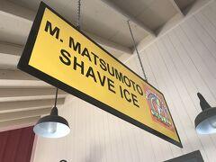 Haleiwaに戻り、おやつということで有名なMatsumoto Shave Iceでかき氷を頂きます。