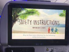 安全ビデオはハワイ線限定版です!かわいらしい内容です!