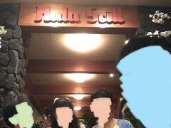 ハワイ最後のディナーです。ワイキキビーチにあるHula Grillに来ました。名前がハワイらしいですね。