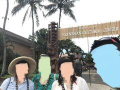そして3日目のメインであるポリネシアン・カルチャー・センターへやってきました。ここではフラやポリネシアンダンスのショーを鑑賞します。