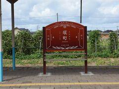 乙宝寺へ行くために坂町駅で下車