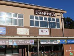午前6時頃、道の駅 すばしりに寄りました。 お店はまだ、開いていません・・