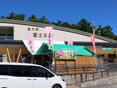 気温22℃、爽やかな空気の中・・ 車で、道の駅 富士吉田に寄ってみました。 桃やトウモロコシが売られていて、まだお店は準備中でしたが・・ トウモロコシは丁度の金額だったら購入でき、帰って食べると甘くて美味しかったです。