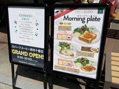 東京・麻布十番【ROBERT'S COFFEE】  【ロバーツコーヒー】麻布十番店のメニューの写真。  画像をクリックして拡大してご覧ください。  1987年にロバート・パウリグが創業したコーヒーショップです。 ヘルシンキの海沿いに小さな焙煎場を作り、その隣で ロバーツコーヒー1号店をオープンしました。 創業以来、フィンランド国内で48店舗を展開してNo.1になるとともに、 北欧でも屈指のコーヒーチェーン店に成長しました。  現在、ロバーツコーヒーはスウェーデン・トルコ・エストニア・ カタール・日本にてフランチャイズ展開しており、 フィンランド国内外合わせて100を超える店舗を展開中です。