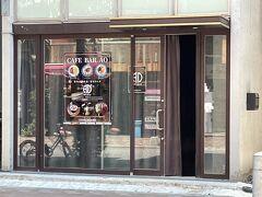 東京・麻布十番【CAFE BAR AO】  2021年7月中旬予定の【カフェバーアオ】麻布十番店の写真。  昼はかき氷店、夜はバーになるそう。 オープンしたら昼間にかき氷を食べに行こう♪