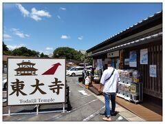 東大寺門前夢風ひろば 近鉄奈良駅から徒歩12分 分かりやすい看板に引き寄せられてw この奥に駐車場と飲食店とお土産屋さんが10軒くらいありました! ちなみに駐車場は別の場所に停めましたが、1日700円の安すぎてびっくり(゚ロ゚*) 600円の所もあったり、観光地でこの値段はすごい!