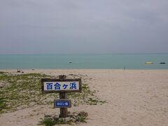 レンタカーで島内一周へ 百合ヶ浜(大金久海岸)もどんより
