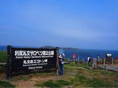 <スコトン岬> さすがにここは観光場所なので人がいますね。
