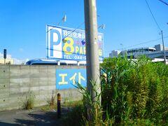 民間駐車場 エイトパーキングさんに車をお願いし 羽田空港へ オリンピック連休で特別料金でした