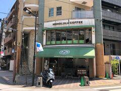 東京・麻布十番【Honolulu Coffee】  2013年11月14日にオープンした【ホノルルコーヒー】麻布十番店の 外観の写真。  もう何度もブログに載せている通り、よく行く大好きなカフェです。  ホノルルグリーンが目印のHONOLULU COFFEEは、 最高峰のコナコーヒーと共に 心からくつろげるハワイアンタイムをお届けする Hawaiian Coffee Placeです。  ハワイ州コナ地区でしか収穫できない選び抜かれたコーヒー豆を 熟練の技を持つローストマスターが腕によりを掛けて焙煎した 最高峰のコナコーヒー、トラディショナル(伝統的)なパンケーキ、 ALOHA Smile(笑顔)が優しいナチュラルなスタッフのおもてなし、 そして日本にいながらハワイに滞在しているような心が落ち着く ヴィンテージアロハな空間、その全てが、HONOLULU COFFEEの 価値であり、Hawaiian Coffee Placeの証です。
