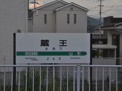 蔵王駅停車