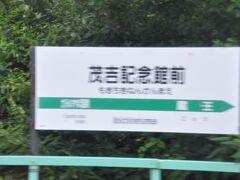 茂吉記念館前駅停車