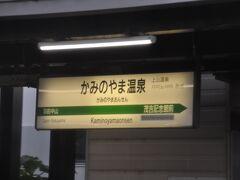 かみのやま温泉駅停車