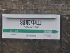羽前中山駅停車、駅名標は何とか撮れました。