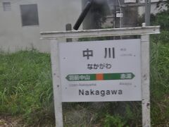 中川駅停車