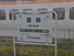 次の置賜駅では「つばさ143号」と交換です。