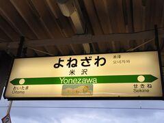 米沢駅到着です。