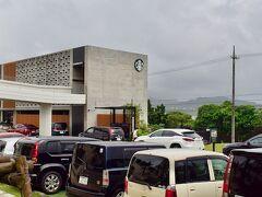 近くまで来たので、天気は悪いけどスターバックス沖縄本部町店(通称:美ら海スタバと命名)へ、スタバが進めているJIMOTO CAFEのさきがけのようなお店。 開店当時は無名で、空いていてすごく良かったけど、15台くらいドライブスルーに並んでいる。