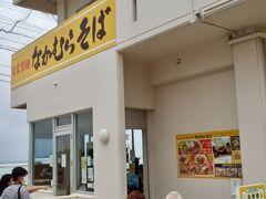 緊急事態宣言下であり、開いている沖縄そば屋も少ない。 しょうがないので、普通になかむらそばへ。 アーサそばが、ここのウリ。 お客はいつもどおり集まっている。 人気店はこんな状況でも混んでいるんですね。
