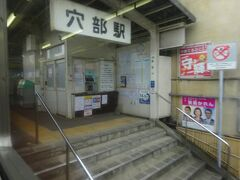 穴部駅。 片面ホームの駅はこんな感じの駅が多い。