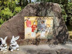 縁結びの碑。そこにウサギ。