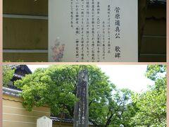 太宰府天満宮は、学問の神様「菅原道真公」をお祀りする神社で、毎年1,000万人もの観光客が訪れています。全国に一万以上あるという天満宮の総本宮というだけでなく、菅原道真公の墓所という歴史も持った神社です。学問の神様・菅原道真公が、太宰府に左遷される前に詠んだ有名な和歌。「東風(こち)吹かば にほひをこせよ 梅の花 主なしとて 春を忘るな(春な忘れそ)」