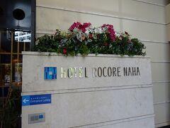 19:55 ホテル ロコア ナハ