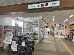 上田駅に到着。 復活した別所線に乗りますぞー!