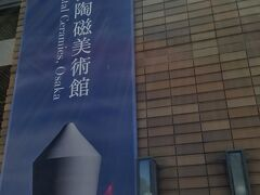 東洋陶磁美術館は有料