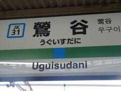 鶯谷駅で下車します。