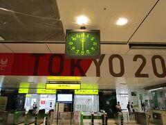 東京駅からツアーバスで富士山に行きます。 本当は横浜発(新宿で乗換)で予約したのですが、東京2020オリンピック開催中の交通規制により、東京駅集合となりました。 6:30集合なのですが余裕をもって到着。 東京駅って広くて道が分からず不安なのと、トイレに寄ろうと思って早めに到着。