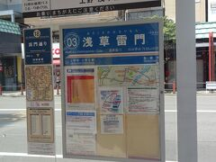 仲見世通りをゆっくり歩きます。 台東区循環バス(ぐるーりめぐりん)1回100円で台東区内をぐるりと回り、上野駅に行きます。