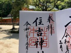筑前國の一宮「住吉神社」。前回は筑後国の一宮「高良大社」に行ったので筑前筑後制覇です。最近一宮巡りを始めたんですがたくさんありすぎて、いつになったら終わるのでしょうか。