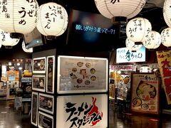 櫛田神社さんでお詣りさせて頂いたあとは、目の前のキャナルシティ博多へ。  福岡ラーメンスタジアムへ行きました。