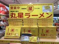 3日目は熊本をサラっと観光し、夜便で帰宅の予定なので博多駅からスタート。 前回の久留米旅で食べた「丸星ラーメン」がとても美味しかったので今回はお土産に買いました。  めくるめく久留米と福岡市博物館編(2020.10)↓ https://4travel.jp/travelogue/11654528