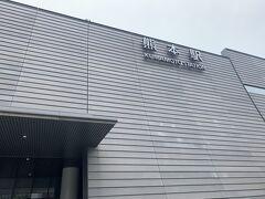 約1時間ほどで熊本駅に着きました。地方都市と言う感じで、駅もこじんまりしていて迷う事はありません。バスロータリーから路線バスでサクラマチバスターミナルに向います。