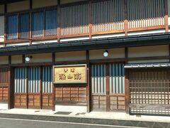 舩坂酒造店。