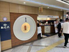 お墓参りができたので、梅田駅に戻ってきました。