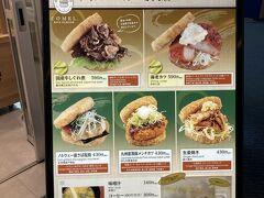 久々の旅行!朝ごはんは羽田空港でライスバーガーをいただきました。 COMELなるこのお店は初めて見かけたような・・・? 国産牛しぐれ煮のライスバーガーをいただきました。