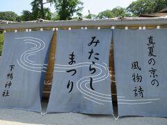 真夏の京の風物詩  みたらしまつり 「土用に御手洗池の中に足をひたせば、罪、けがれを祓い、疫病、安産にも効き目がある。」そうです。