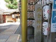 室町通から二条城にいく途中に御金神社があります。