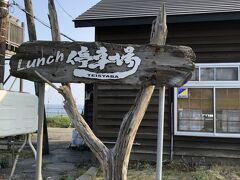 駅の中にレストランがありますが、ランチのみの営業のようで閉まってました。