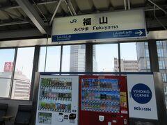 福山で降ります。