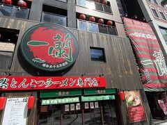 一蘭さんの、総本店です。  大阪にもあり、よく行きますが・・・、やはり、総本店さんで、頂きます。