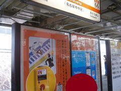 今回の旅も金山駅からスタートします。天気予報によると福井ではかなりの雨が降っているようです。