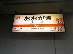 大垣駅に到着しました。この区間を普通列車で移動するのは久しぶりですが、やはり時間がかかります。さらにここで後続の新快速を待つため12分停車します。
