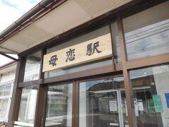 母恋駅で下車しました。  青春18きっぷのポスターにも登場した駅です。