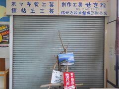 駅の中には名物駅弁・母恋めしのお店もありました。  まだ営業時間前なので、帰りに買います。